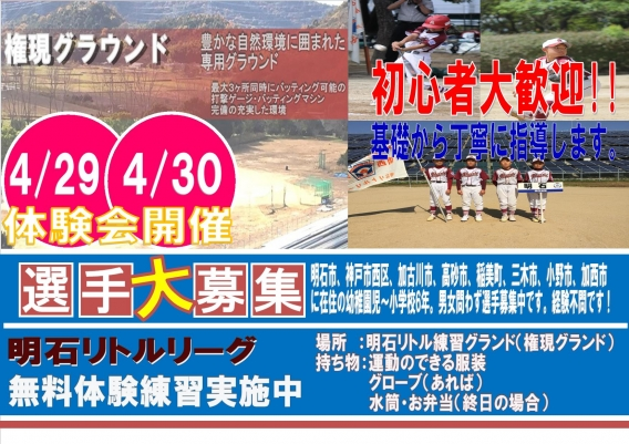 4/29(祝) 4/30(日)無料体験会実施!