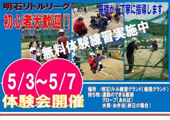 好評につき!! 5/3~5/8   無料体験会開催します!!